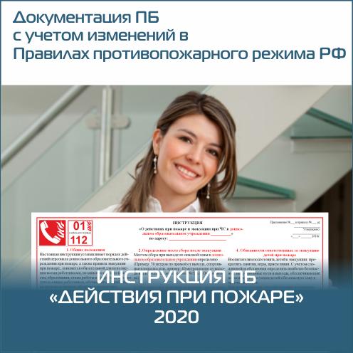 В административное здание 2020 год. Приказ, инструкция по действиям работников при пожаре