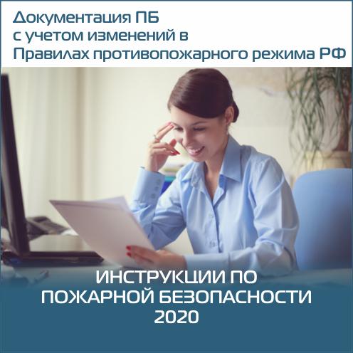 В административное здание на 2020 год. Приказ, инструкция по пожарной безопасности