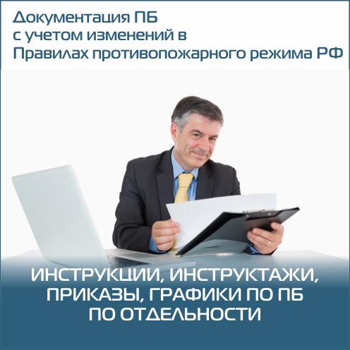 В склад ТМЦ ДОУ на 2020 год. Приказ, инструкция по ПБ