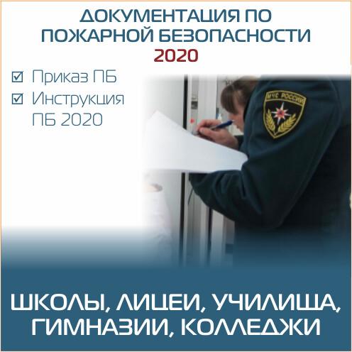 В гараж образовательного учреждения на 2020 год. Приказ, инструкция, инструктажи по ПБ