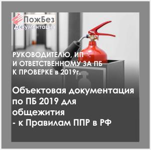 В общежитие по пожарной безопасности на 2019 год. Документы устарели, не подлежат отправке