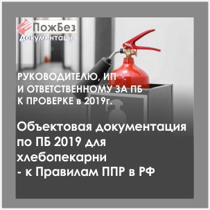 В пекарню по пожарной безопасности на 2019 год. Документы устарели. Отправке не подлежат