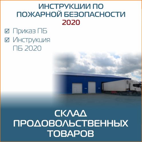 В склад продовольственных товаров на 2020 год. Приказ, инструкция по пожарной безопасности