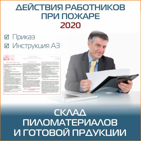 В склад пиломатериалов 2020 год. Приказ, инструкция по действиям работников при пожаре