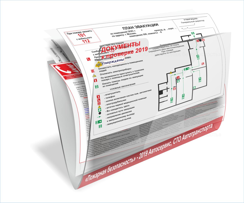 Автосервис, СТО - План эвакуации в электронном виде (1 экз)
