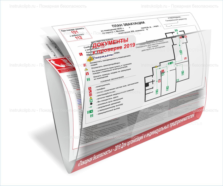План эвакуации в электронном виде 1-6 помещений