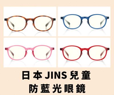 日本直送*Jins 兒童防藍光眼鏡