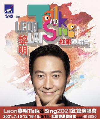 AXA安盛呈獻 Leon黎明Talk & Sing 2021紅館演唱會