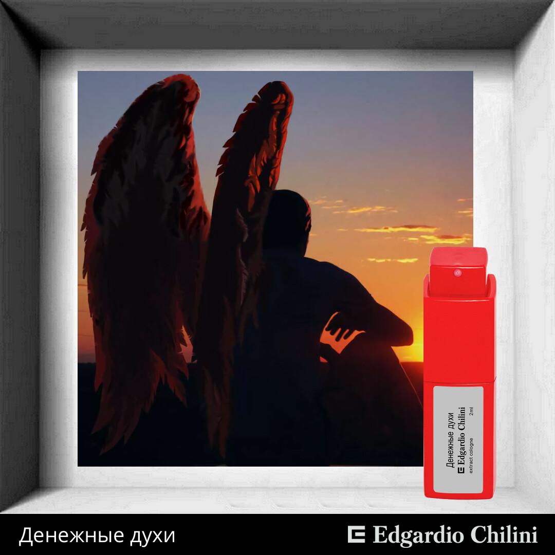 Edgardio Chilini Денежные духи
