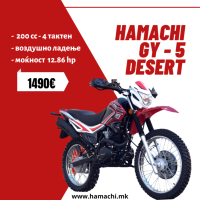 HAMACHI GY - 5 DESERT 200cc
