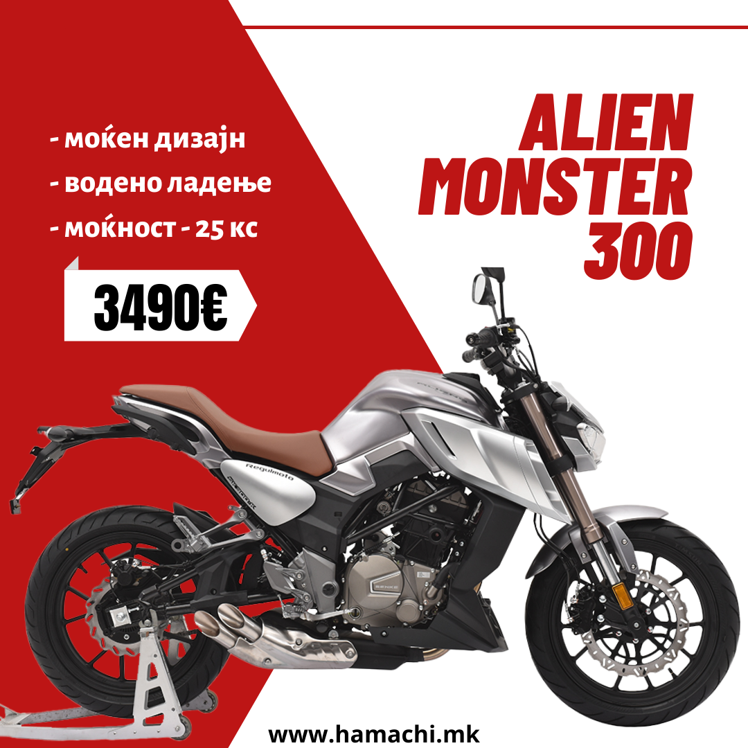 HAMACHI ALIEN MONSTER 300