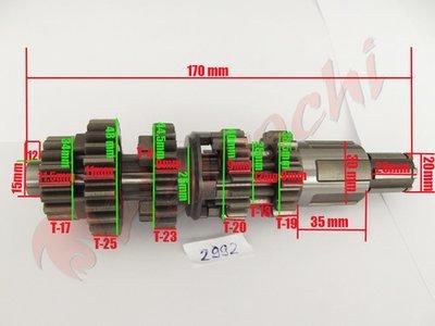 Сноп од брзини главен SG200GU-2 / LF200GU-2