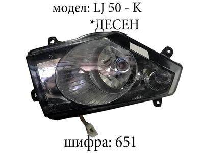 Фар десен LJ 50 K