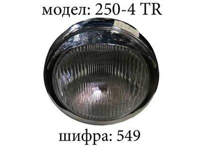 Фар за чопер 250-4 TR