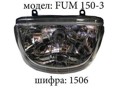 Фар FUM 150-3