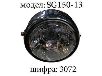 Фар SF 150-13
