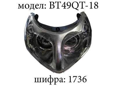 Фар BT49QT-18