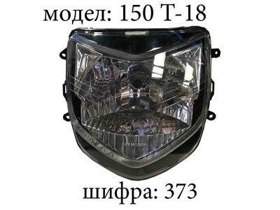 Фар TR 150 T-18