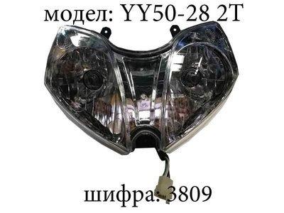 Фар YY 50-28