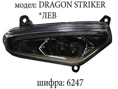 Фар лев DRAGON STRIKER