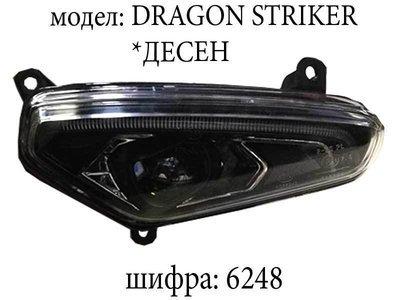 Фар десен DRAGON STRIKER