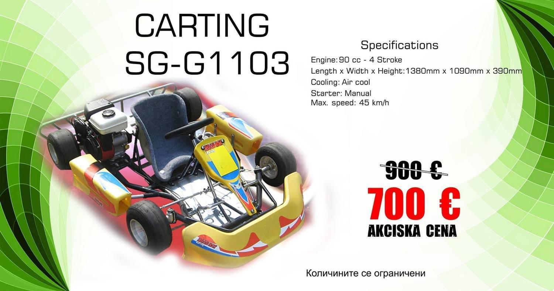 HAMACHI SG-G1103