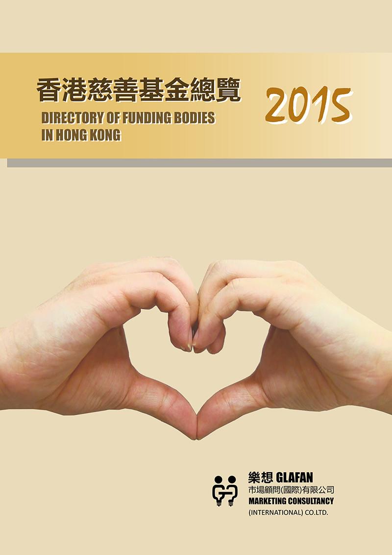 F. <香港慈善基金總覽2015>  1本 直接送遞 (售價+40元(已包括運費和行政費))