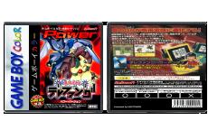 Keitai Denju Telefang - Power Version (JP)