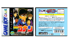 Detective Conan and the Mechanical Temple (JP)