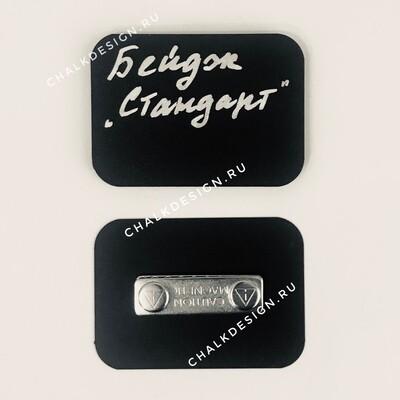 Бейдж меловой на магните Стандарт А8(5,2*7,4см) 1шт, черный