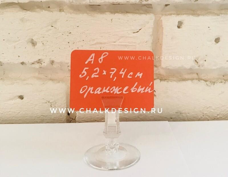 Меловой ценник оранжевый прямоугольный А8(5,2*7,4см), 20шт
