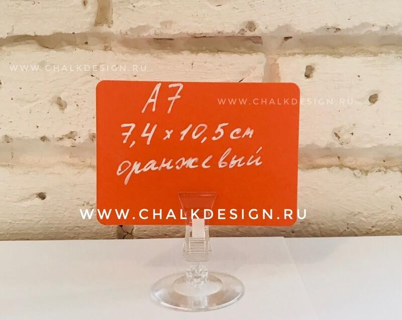 Меловой ценник оранжевый прямоугольный А7(7,4*10,5см), 20шт
