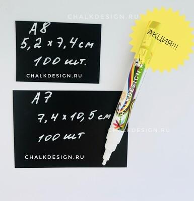 Набор меловых ценников Антикризис!!! 100А7+100А8+маркер