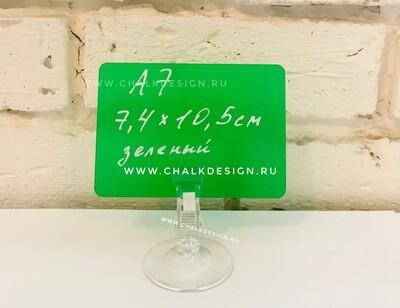 Меловой ценник зеленый прямоугольный А7(7,4*10,5см), 20шт