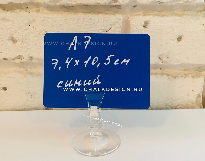 Меловой ценник синий, прямоугольный А7(7,4*10,5см), 20шт