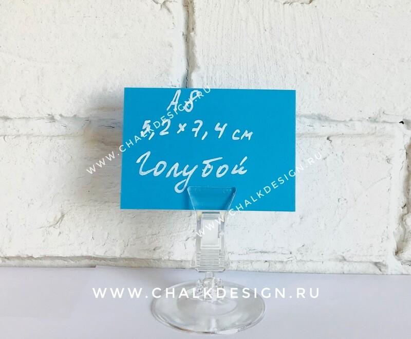 Меловой ценник голубой прямоугольный А8(5,2*7,4см), 50шт