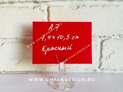 Меловой ценник красный прямоугольный А7(7,4*10,5см) 20шт