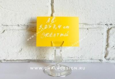 Меловой ценник желтый прямоугольный А8(5,2*7,4см), 20шт