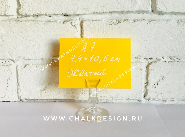 Меловой ценник желтый прямоугольный А7(7,4*10,5см), 20шт