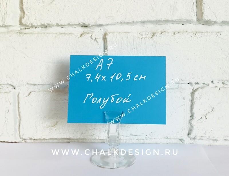 Меловой ценник голубой прямоугольный А7(7,4*10,5см), 50шт