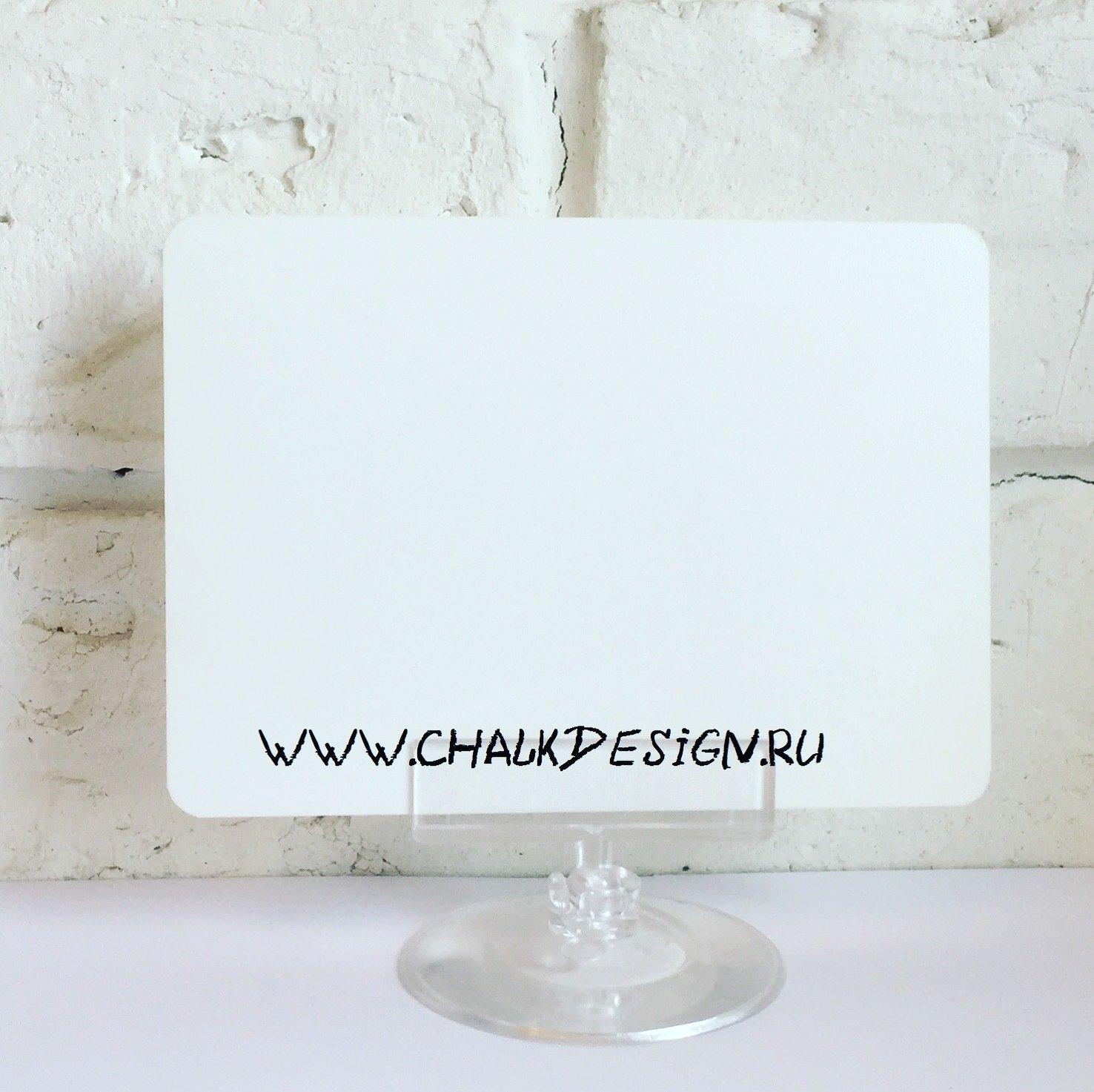 Меловой ценник белый прямоугольный А8(5,2*7,4см), 20шт