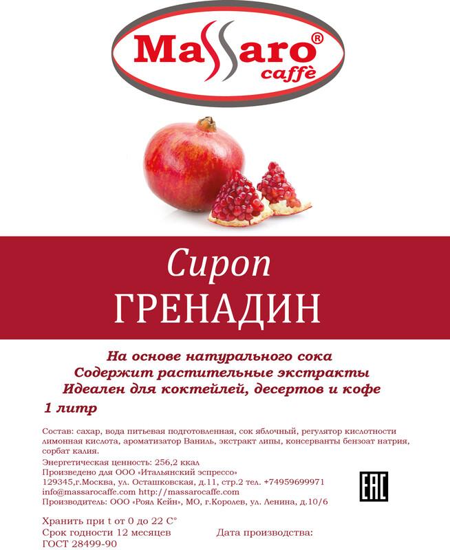Сироп ГРЕНАДИН