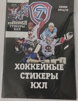 Альбом для наклеек коллекции ''КХЛ 2014/15'' + 1 упаковка 5 наклеек