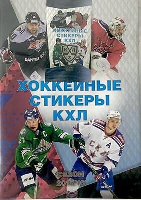 Альбом для наклеек коллекции ''КХЛ 2015/16''