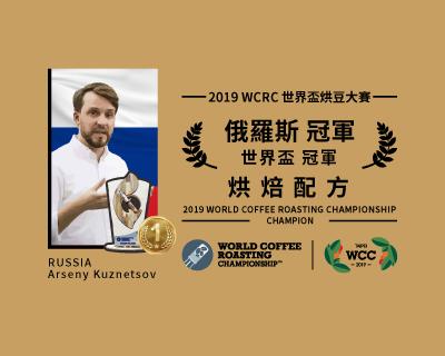2019 WCRC 世界盃烘豆大賽 冠軍 烘焙配方