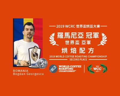 2019 WCRC 世界盃烘豆大賽 亞軍 烘焙配方