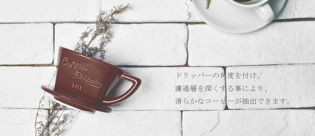 三洋 有田燒 梯形 手工陶瓷濾杯