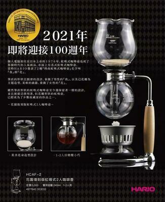 Hario HCAF-2 花園復刻版虹吸式2人咖啡壺