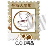 掛耳 哥斯大黎加 COE精品莊園特調 ~甜蜜總匯~ Special Blend Of C.O.E Specialty Coffee ~Sweet Collection~