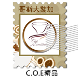 哥斯大黎加 COE精品莊園特調 ~巧克力交響曲~ Special Blend Of C.O.E Specialty Coffee ~Chocolate Symphony~